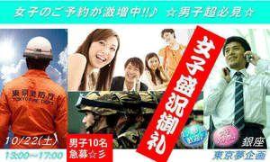 【銀座のプチ街コン】東京夢企画主催 2016年10月22日