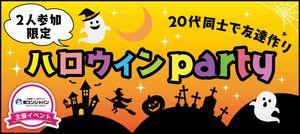 【旭川の恋活パーティー】街コンジャパン主催 2016年10月29日