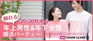 【神戸市内その他の婚活パーティー・お見合いパーティー】シャンクレール主催 2016年10月22日