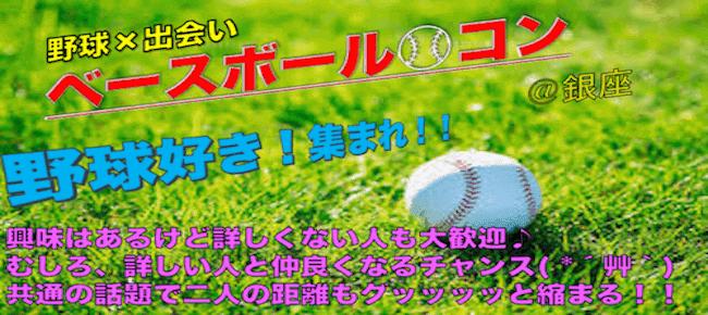 【銀座の恋活パーティー】株式会社ANALOG主催 2016年10月30日