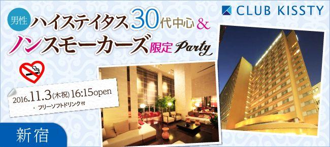 【新宿の婚活パーティー・お見合いパーティー】クラブキスティ―主催 2016年11月3日