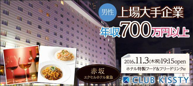 【赤坂の恋活パーティー】クラブキスティ―主催 2016年11月3日