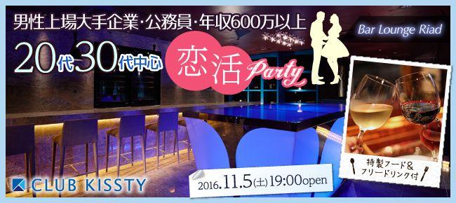【東京都その他の恋活パーティー】クラブキスティ―主催 2016年11月5日