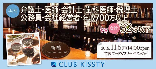 【東京都その他の恋活パーティー】クラブキスティ―主催 2016年11月6日