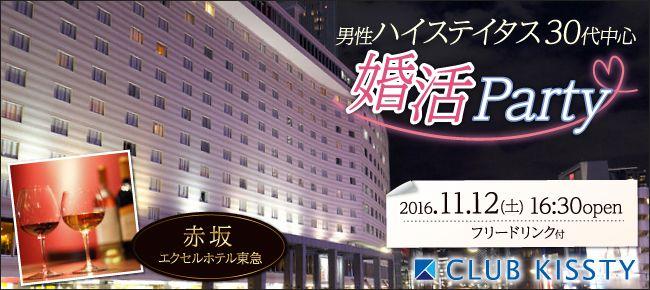 【赤坂の婚活パーティー・お見合いパーティー】クラブキスティ―主催 2016年11月12日