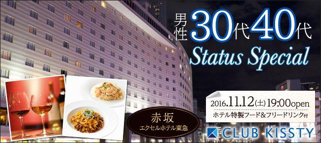 【赤坂の恋活パーティー】クラブキスティ―主催 2016年11月12日
