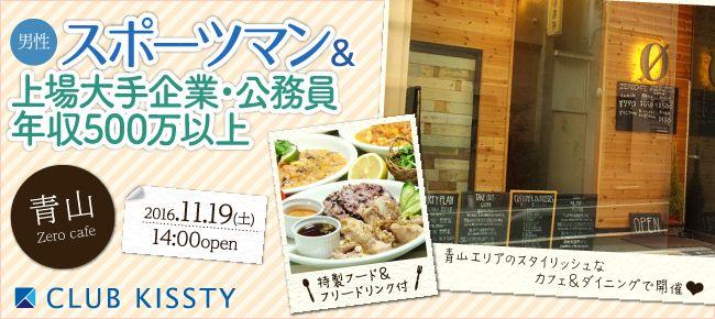 【渋谷の恋活パーティー】クラブキスティ―主催 2016年11月19日