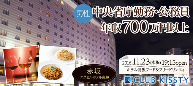 【赤坂の恋活パーティー】クラブキスティ―主催 2016年11月23日