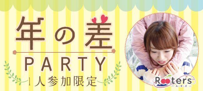 【堂島の恋活パーティー】Rooters主催 2016年10月2日