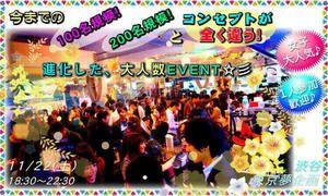 【渋谷の恋活パーティー】東京夢企画主催 2016年10月22日