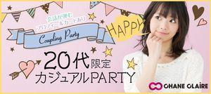 【姫路の婚活パーティー・お見合いパーティー】シャンクレール主催 2016年10月29日