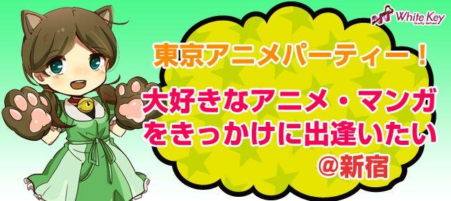 【新宿の恋活パーティー】ホワイトキー主催 2016年11月26日