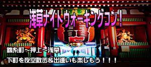 【東京都その他のプチ街コン】e-venz(イベンツ)主催 2016年10月22日