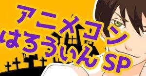 【新宿のプチ街コン】株式会社KOIKOI主催 2016年10月22日