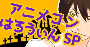 【千葉のプチ街コン】株式会社KOIKOI主催 2016年10月22日