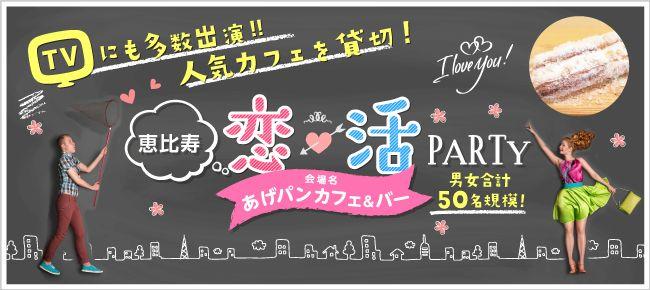 【恵比寿の恋活パーティー】happysmileparty主催 2016年10月6日