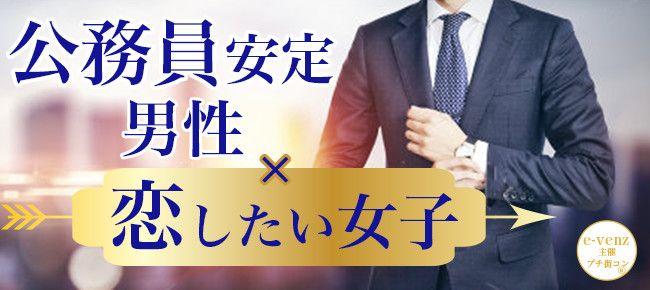 【浜松のプチ街コン】e-venz(イベンツ)主催 2016年10月29日