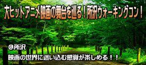 【埼玉県その他のプチ街コン】e-venz(イベンツ)主催 2016年10月29日