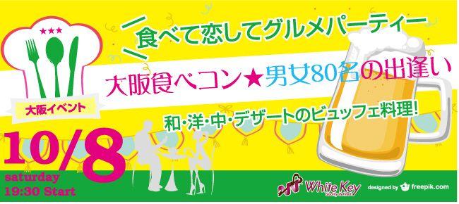 【梅田の恋活パーティー】ホワイトキー主催 2016年10月8日