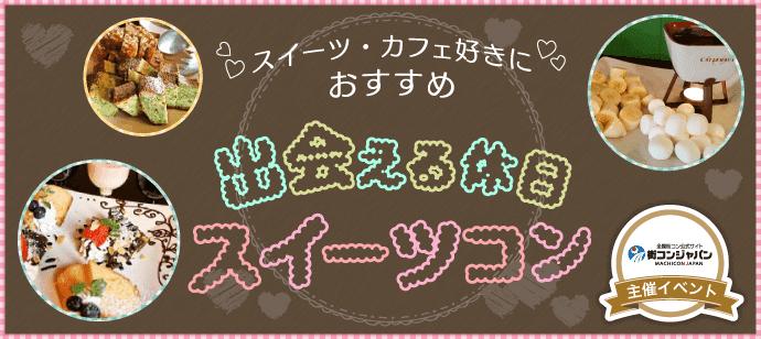 【横浜駅周辺のプチ街コン】街コンジャパン主催 2016年11月3日