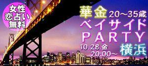 【関内・桜木町・みなとみらいの恋活パーティー】LINEXT主催 2016年10月28日