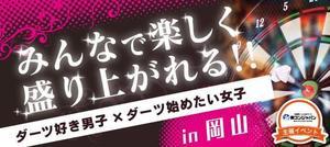 【岡山市内その他の恋活パーティー】街コンジャパン主催 2016年10月21日