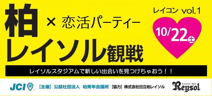 【柏の恋活パーティー】公益社団法人柏青年会議所主催 2016年10月22日