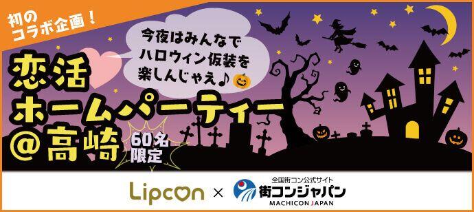 【高崎の恋活パーティー】街コンジャパン主催 2016年10月29日