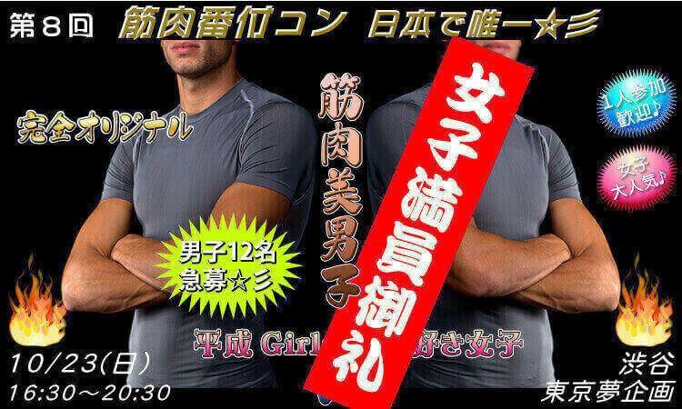 【渋谷のプチ街コン】東京夢企画主催 2016年10月23日
