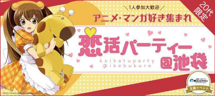 【池袋の恋活パーティー】街コンジャパン主催 2016年11月12日