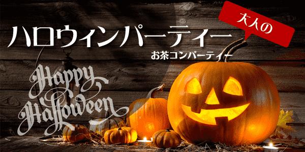 【三宮・元町の恋活パーティー】オリジナルフィールド主催 2016年10月30日