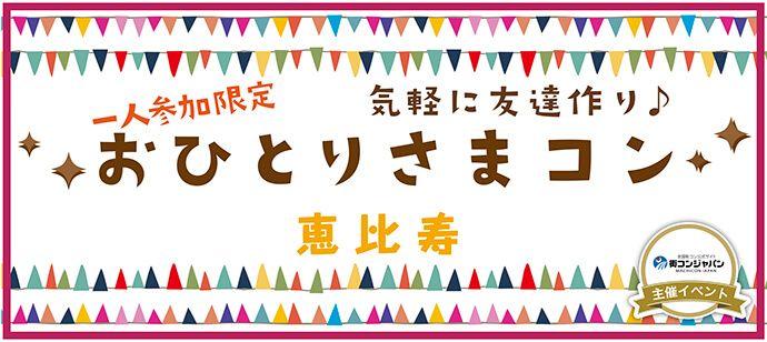 【恵比寿のプチ街コン】街コンジャパン主催 2016年11月26日