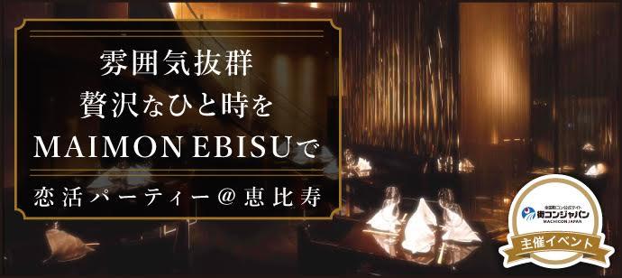 【恵比寿の恋活パーティー】街コンジャパン主催 2016年11月27日