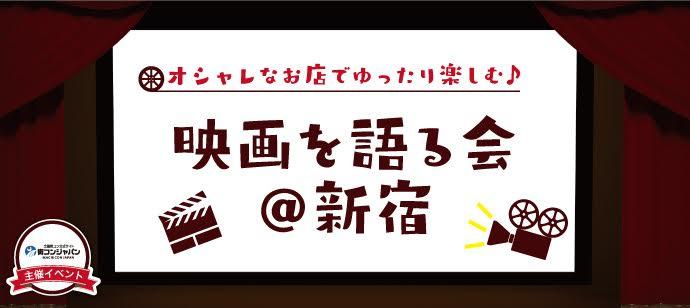 【新宿のプチ街コン】街コンジャパン主催 2016年11月20日