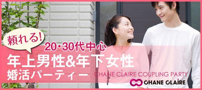 【梅田の婚活パーティー・お見合いパーティー】シャンクレール主催 2016年10月19日