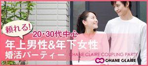 【梅田の婚活パーティー・お見合いパーティー】シャンクレール主催 2016年10月23日