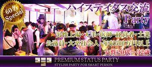 【天神の恋活パーティー】株式会社フュージョンアンドリレーションズ主催 2016年10月22日