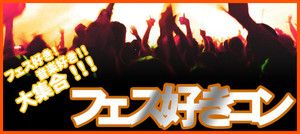 【鹿児島県その他のプチ街コン】LINEXT主催 2016年11月3日