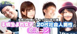 【宮崎のプチ街コン】LINEXT主催 2016年11月3日