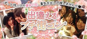 【名古屋市内その他のプチ街コン】街コンの王様主催 2016年10月21日