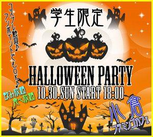 【北九州の恋活パーティー】LINEXT主催 2016年10月30日