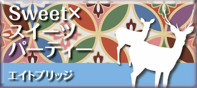 【奈良県その他の恋活パーティー】エイトブリッジ主催 2016年10月2日