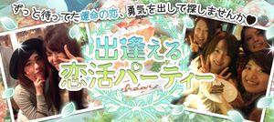 【名古屋市内その他の恋活パーティー】街コンの王様主催 2016年10月29日