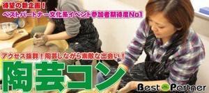 【福岡県その他のプチ街コン】ベストパートナー主催 2016年10月22日