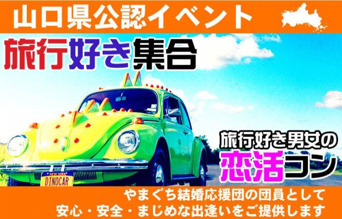 【山口県その他のプチ街コン】LINEXT主催 2016年11月12日