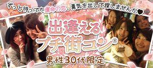 【名古屋市内その他のプチ街コン】街コンの王様主催 2016年10月30日