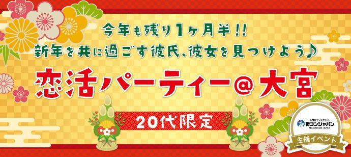 【大宮の恋活パーティー】街コンジャパン主催 2016年11月13日