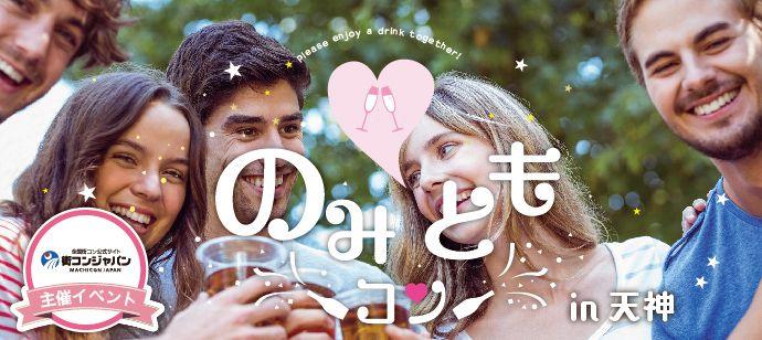 【天神のプチ街コン】街コンジャパン主催 2016年10月15日