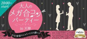 【天神の恋活パーティー】街コンジャパン主催 2016年10月21日