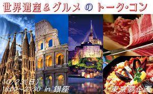 【銀座のプチ街コン】東京夢企画主催 2016年10月23日